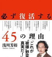 日本の農業が復活する45の理由
