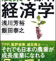農業で稼ぐ!経済学
