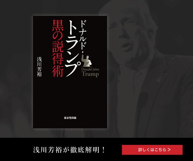 bnr_trump_book