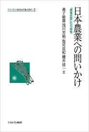 日本農業への問いかけ「農業空間」の可能性