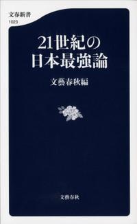21世紀の日本最強論