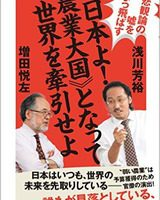 日本よ!≪農業大国≫となって世界を牽引せよ